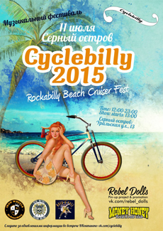 11 ���� 2015, �����-���������<br> CYCLEBILLY BEACH CRUISER FEST